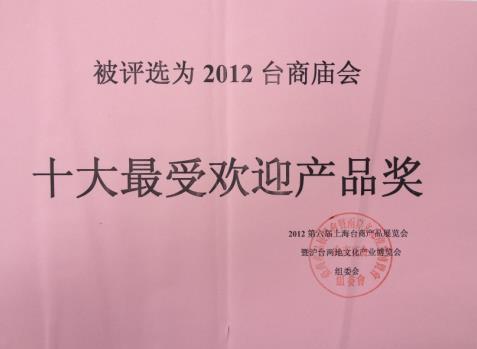 震旦集團參與2012台商廟會,喜獲「十大最受歡迎獎」