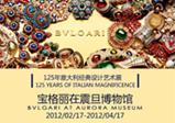 上海震旦博物館舉辦館藏預展暨「寶格麗125年義大利經典設計藝術展」