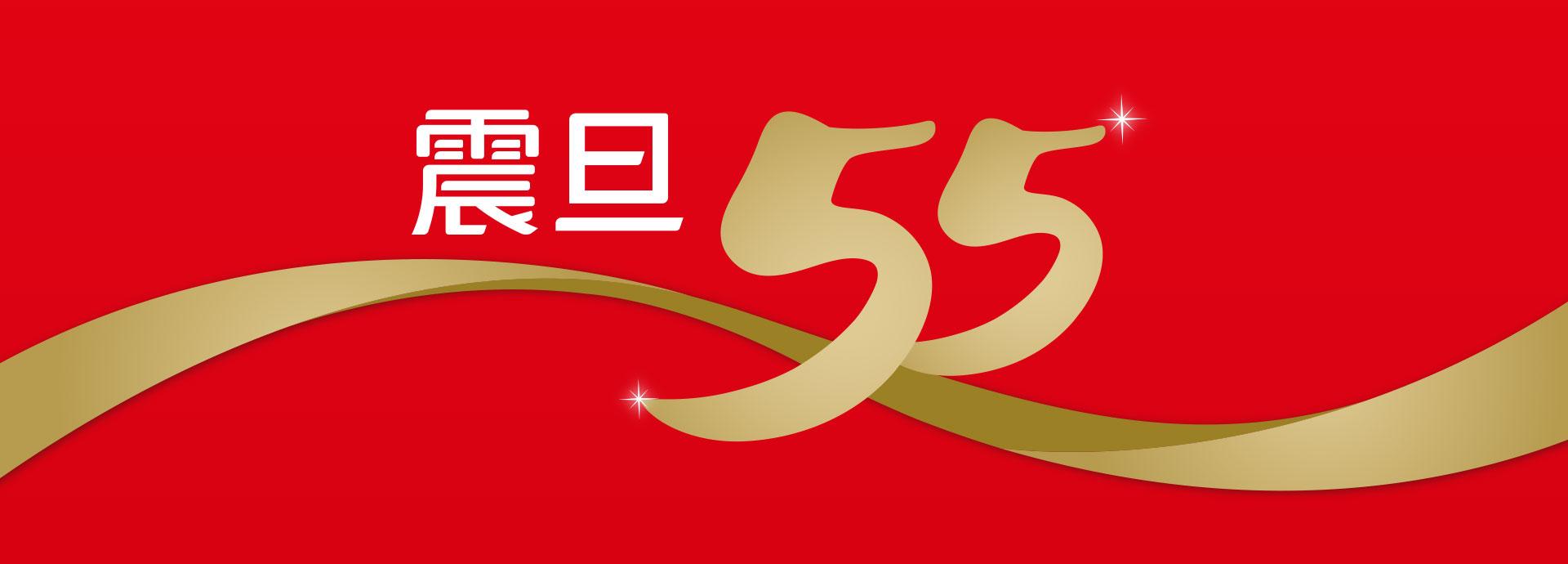 震旦集團於2019年10月20日邁向第55年