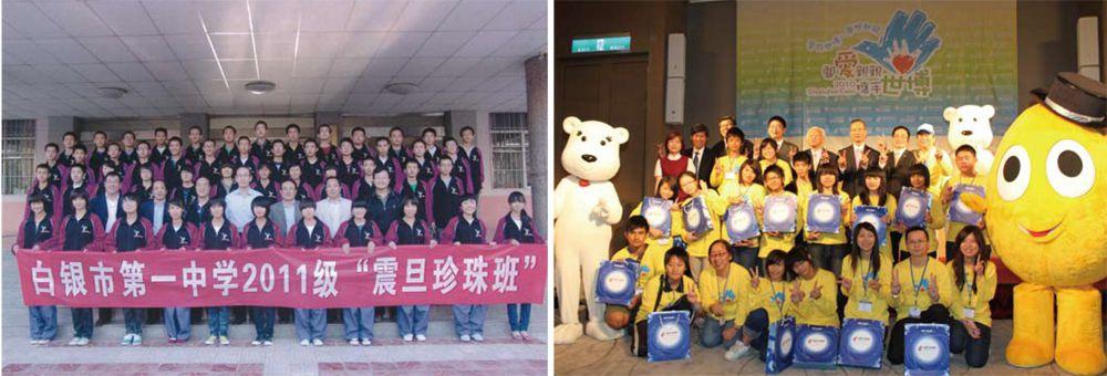 左圖:2009年起持續資助「撿珍珠」計畫,讓貧困學生完成高中學業。右圖:2010年與家扶基金會、普仁基金會合作舉辦「關愛親親」活動,讓台灣失親弱勢兒童參訪上海世博會。