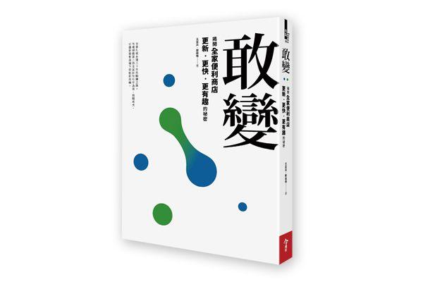 作者:王家英、鄭椲樵  /  出版社:今周刊出版社