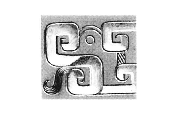 圖3_春秋虺龍紋樣稿