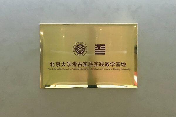 北大教學基地金色牌匾