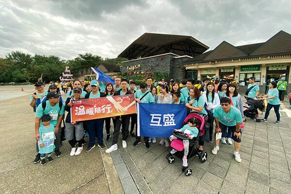 互盛共號召37位大小志工,陪伴心智障礙家庭多走一哩路!