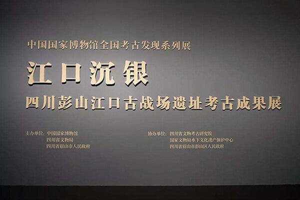 圖五_國家博物館舉辦就江口沉銀遺址考古成果舉辦特展