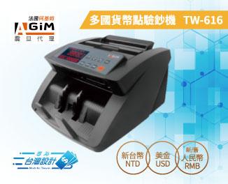 多國貨幣多重防偽點驗鈔機 (TW-616)