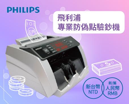 多國專業防偽型點驗鈔機(JBYD-TW818)