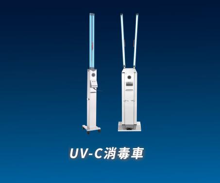 UV-C消毒車