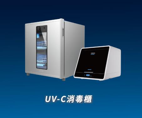 UV-C消毒櫃