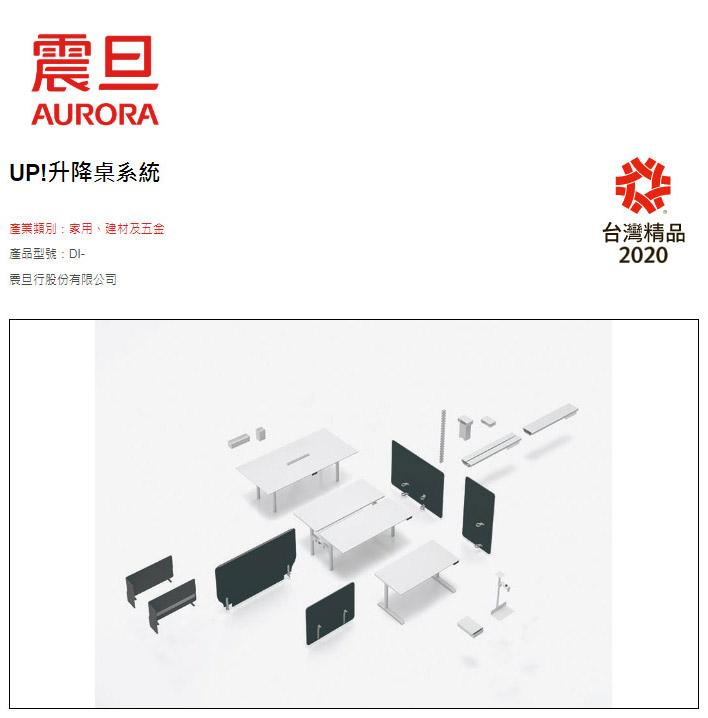 震旦「UP!升降桌系統」榮獲台灣精品2020(圖片擷取自台灣精品獎官網)